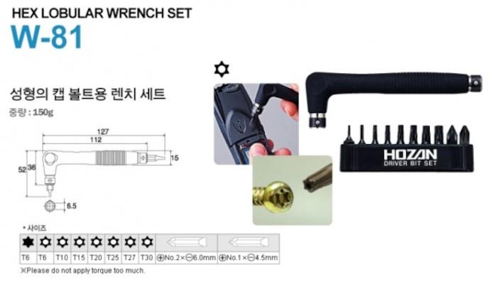 Hozan W-81 Hex Lobular Wrench Set